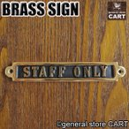 DULTON ダルトン 真鍮サイン スタッフ以外立ち入り禁止 STAFF ONLY ブラスサインボード