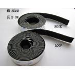 【超強力マジックテープ】黒ブラック幅25mm×3Mオス/メスセット 強粘着裏糊付 両面ファスナー