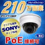 防犯カメラ SONY製 POE 210万画素 IP(LAN接続)1080P ドーム型 フルHD 高画質 監視カメラ 屋外 屋内 赤外線 夜間撮影 3.6mmレンズ
