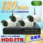 防犯カメラ 監視カメラ4台セット ワイヤレス 130万画素 HDD 2TB 4ch レコーダー HDハイビジョン 無線 720P 屋外 屋内 スマホ 録画機能付き