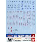 ガンダムデカールNo.76 1/144 HGUC「RX-0 ユニコーンガンダム」用 《水転写デカール》