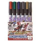 ガンダムマーカー GMS121 ガンダムメタリックマーカーセット 《塗料》