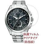 ○保護フィルム クリア(防指紋)タイプ 2枚セット 時計用φ65mm メンズ レディース 電波 腕時計 置き時計 掛時計
