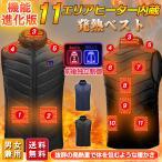 電熱ベスト ヒーター付き ヒーターベスト USB加熱 温度調整 防寒 ヒーター内蔵 ユニセックス ジャケット 秋冬用 メンズ  洗濯可