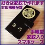 iphone7 ケース 手帳型 スマホケース 家紋 プリント オーダーメイド