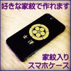 iphone7 ケース スマホケース 家紋 プリント オーダーメイド