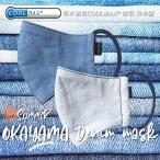 【夏用デニムマスク2枚セット 吸水速乾COOLMAX使用 日本製】DENIM MASK 2SET s-dmset02