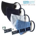 【仕事でも使える! 夏用シンプルマスク4枚セット 日本製】DENIM & COOL MAX MASK 4SET s-s4set