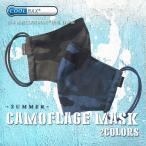 【夏用マスク2枚セット 吸水速乾COOLMAX使用 日本製】ブルー&ブラックミリタリー マスク2枚セット