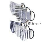 【新作選べるストライプ2枚セットマスク 海外高級シャツ地 吸水速乾COOLMAX使用 日本製】お好きなマスクを選べる2枚セット