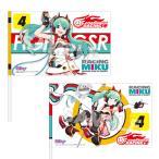 レーシングミク 2020Ver. 応援フラッグ Vol.1/Vol.2 初音ミク GTプロジェクト 小旗