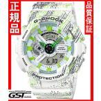 限定品GショックカシオGA-110TX-7AJF腕時計「MIST TEXTURE」メンズ(白色〈ホワイト〉)