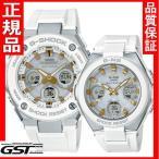 ペア腕時計Gショック&ベビーGカシオソーラー電波腕時計GST-W300-7AJF-MSG-W100-7A2JFペアウォッチ(白色〈ホワイト〉)
