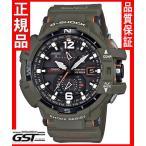 カシオGW-A1100KH-3AJFソーラー電波腕時計「マスター・イン・オリーブドラブ」メンズ緑色〈グリーン〉