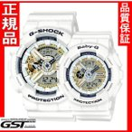カシオ ラバーズコレクション Gショック&ベビージーLOV-16A-7AJRペアウォッチ(白色〈ホワイト〉)