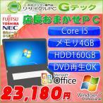 国産メーカーおまかせPC 中古 ノートパソコン Microsoft Office搭載 Windows7 [富士通・東芝・NECより] Core i5 メモリ4GB HDD160GB DVD再生 15型 / 3ヵ月保証