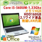 中古 ノートパソコン Windows7 NEC VersaPro VK13M/B-B Core i5-1.33Ghz メモリ4GB HDD160GB 12.1型 無線LAN Office / 3ヵ月保証