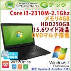 テンキー付き 中古 ノートパソコン Windows7 東芝 Dynabook Satellite B551/C 第2世代Core i3-2.1Ghz メモリ4GB HDD250GB DVDマルチ 15.6型 Office / 3ヵ月保証