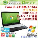 中古 ノートパソコン Windows7 富士通 LIFEBOOK A561/C 第2世代Core i3-2.1Ghz メモリ4GB HDD160GB DVDROM 15.6型 WPS Office / 3ヵ月保証