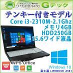 テンキー付き 中古 ノートパソコン Windows10 富士通 LIFEBOOK A561/C 第2世代Core i3-2.1Ghz メモリ4GB HDD250GB DVDROM 15.6型 Office / 3ヵ月保証