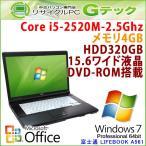 中古 ノートパソコン Microsoft Office搭載 Windows7 富士通 LIFEBOOK A561/C 第2世代Core i5-2.5Ghz メモリ4GB HDD320GB DVDROM 15.6型 / 3ヵ月保証
