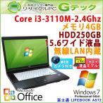 1600x900のHD+解像度液晶!第3世代Core i3搭載!