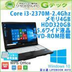 テンキー付き 中古 ノートパソコン Windows10 富士通 LIFEBOOK A572/E 第2世代Core i3-2.4Ghz メモリ4GB HDD320GB DVDROM 15.6型 WPS Office / 3ヵ月保証