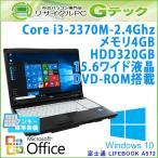 テンキー付き 中古 ノートパソコン Microsoft Office搭載 Windows10 富士通 LIFEBOOK A572/E 第2世代Core i3-2.4Ghz メモリ4GB HDD320GB DVDROM 15.6型