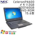 中古 ノートパソコン Windows7 NEC VersaPro VY18L/X-A Celeron P4500(デュアルコア) メモリ3GB HDD160GB DVDROM 15.6型 Office / 3ヵ月保証