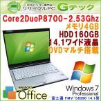 中古 ノートパソコン Windows7 富士通 FMV-S8390 Core2Duo2.53Ghz メモリ4GB HDD160GB DVDマルチ 14.1型 Office / 3ヵ月保証