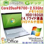 中古 ノートパソコン Microsoft Office搭載 Windows7 富士通 FMV-S8390 Core2Duo2.53Ghz メモリ4GB HDD160GB DVDマルチ 14.1型 / 3ヵ月保証
