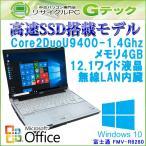 本体重量約1.05kgの軽量モバイルPC SSD搭載!