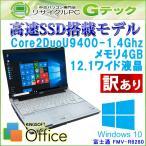 外観訳あり 中古 ノートパソコン Windows10 富士通 FMV-R8280 Core2Duo1.4Ghz メモリ4GB SSD64GB 12.1型 無線LAN Office / 3ヵ月保証