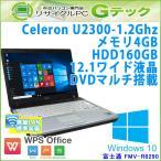 中古 ノートパソコン Windows10 富士通 FMV-R8290 Celeron1.2Ghz メモリ4GB HDD160GB DVDマルチ 12.1型 無線LAN WPS Office / 3ヵ月保証
