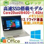 中古 ノートパソコン Windows10 東芝 Dynabook SS RX2 Core2Duo1.4Ghz メモリ3GB SSD128GB 12.1型 無線LAN Office / 3ヵ月保証
