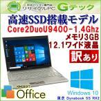 訳あり 中古 ノートパソコン Windows10 東芝 Dynabook SS RX2 Core2Duo1.4Ghz メモリ3GB SSD128GB 12.1型 無線LAN Office / 3ヵ月保証