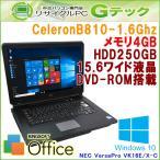 中古 ノートパソコン Windows10 NEC VersaPro VK16E/X-C CeleronB810 メモリ4GB HDD250GB DVDROM 15.6型 Office / 3ヵ月保証