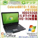 中古 ノートパソコン Microsoft Office搭載 Windows7 NEC VersaPro VK16E/X-C CeleronB810 メモリ2GB HDD250GB DVDROM 15.6型 / 3ヵ月保証