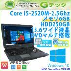 テンキー付き 中古 ノートパソコン Windows10 NEC VersaPro VK25M/X-C 第2世代Core i5-2.5Ghz メモリ8GB HDD250GB DVDマルチ 15.6型 Office / 3ヵ月保証