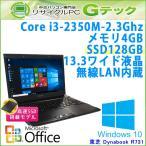 SSD搭載! 中古 ノートパソコン Microsoft Office搭載 Windows10 東芝 Dynabook R731/E 第2世代Core i3-2.3Ghz メモリ4GB SSD128GB 13.3型 無線LAN / 3ヵ月保証