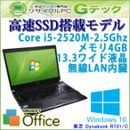 中古 ノートパソコン Windows10 東芝 Dynabook R731/C 第2世代Core i5-2.5Ghz メモリ4GB SSD128GB 13.3型 無線LAN WEBカメラ Office / 3ヵ月保証