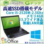 SSD搭載!高性能13.3型モバイル