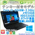 中古 ノートパソコン Windows10 東芝 Dynabook Satellite B552/F 第2世代Croe i3-2.2Ghz メモリ4GB HDD320GB DVDROM 15.6型 無線LAN Office