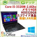 中古 ノートパソコン Microsoft Office搭載 Windows8.1 東芝 Dynabook R732/G 第3世代Core i5-2.6Ghz メモリ4GB HDD320GB DVDマルチ 13.3型 無線LAN / 3ヵ月保証