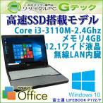 中古 ノートパソコン Windows10 富士通 LIFEBOOK P772/F 第3世代Core i3-2.4Ghz メモリ4GB SSD128GB 12.1型 無線LAN WEBカメラ Office / 3ヵ月保証