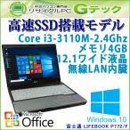 中古 ノートパソコン Microsoft Office搭載 Windows10 富士通 LIFEBOOK P772/F 3世代Core i3-2.4Ghz メモリ4GB SSD128GB 12.1型 無線LAN WEBカメラ / 3ヵ月保証