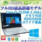 中古 ノートパソコン Windows10 富士通 LIFEBOOK E741/D 第2世代Core i5-2.5Ghz メモリ4GB HDD250GB DVDマルチ 15.6型 WPS Office / 3ヵ月保証