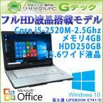 中古 ノートパソコン Microsoft Office搭載 Windows10 富士通 LIFEBOOK E741/D 第2世代Core i5-2.5Ghz メモリ4GB HDD250GB DVDマルチ 15.6型 / 3ヵ月保証