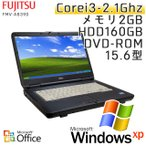 中古 ノートパソコン Microsoft Office搭載 Windows XP 富士通 FMV-A8390 Core i3-2.1Ghz メモリ2GB HDD160GB DVDROM 15.6型 / 3ヵ月保証