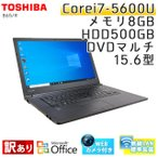 中古ノートパソコン Microsoft Office搭載 東芝 Dynabook B65/R Windows10Pro Corei7-2.6Ghz メモリ8GB HDD500GB DVDマルチ 15.6型 無線LAN /3ヵ月保証